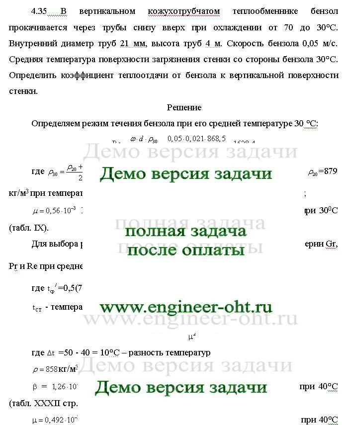 Внутренний диаметр труб теплообменника Кожухотрубный испаритель ONDA MPE 975 Новоуральск