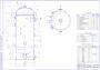 Xim13-38 Сепаратор высокого давления простой вертикальный