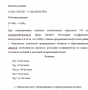 Индув. задача ОХТ 346