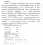 Индув. задача ОХТ 348