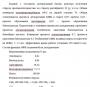 Индув. задача ОХТ 348-1