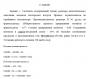 Индув. задача ОХТ 351
