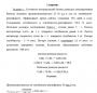 Индув. задача ОХТ 365-1