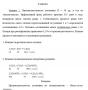 Индув. задача ОХТ 367