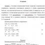 Индув. задача ОХТ 368-1