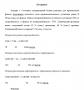 Индув. задача ОХТ 370-2