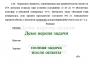 Задача 1.66 (Романков, Флисюк)