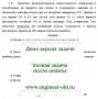 Задача 1.67 (Романков, Флисюк)
