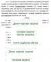 Задача 11.29 (задачник Павлов, Романков)