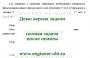 Задача 2.16 (Романков, Флисюк)
