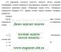 Задача 3.55 (Романков, Флисюк)