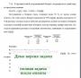 Задача 7.16 (Романков, Флисюк)