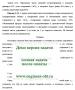 Задача 8.14 (задачник Павлов, Романков)