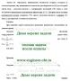 Задача 8.8 (задачник Павлов, Романков)
