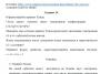 Задача (SK 140-химия) 18