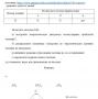 Задача (SK 140-химия) 52