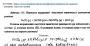 Задача (SK 140-химия) 113