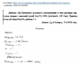 Задача (SK 140-химия) 126