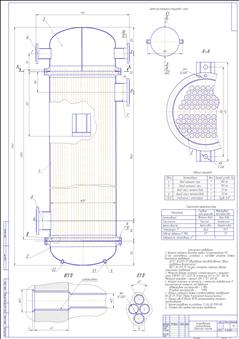 Технологические требования на теплообменник Кожухотрубный испаритель WTK QBE 415 Бузулук